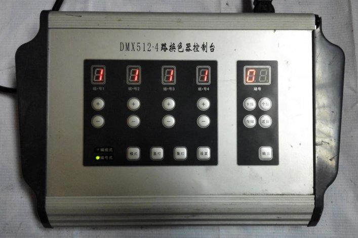4路换色器控制台