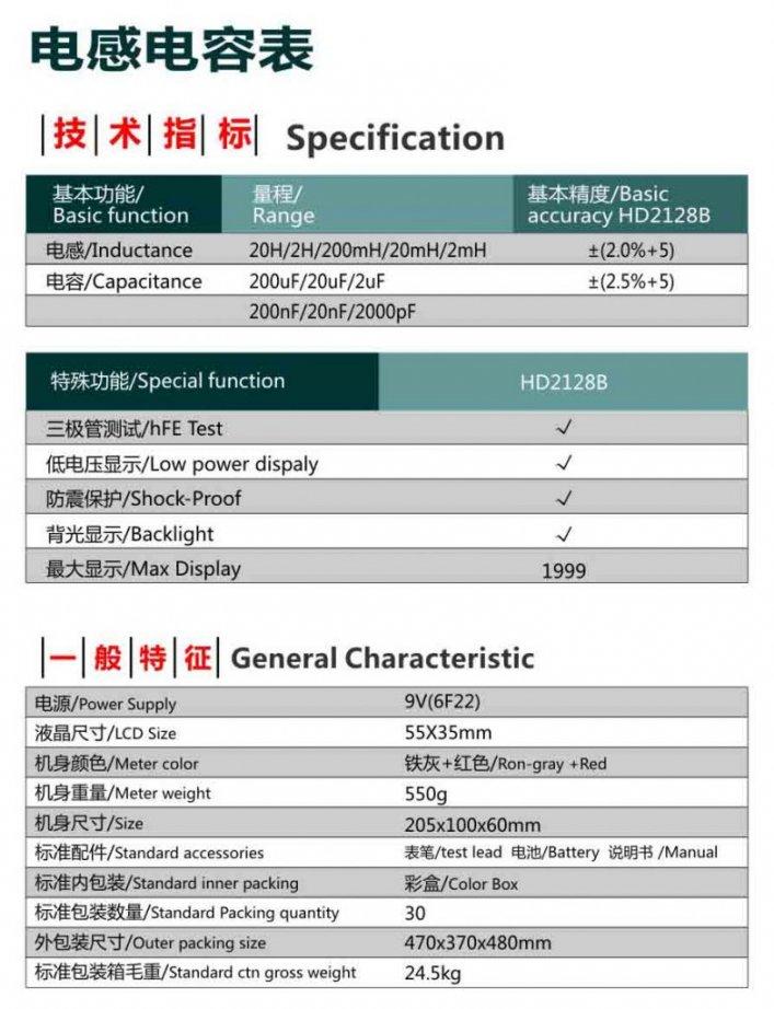 HD2128B参数、说明书